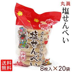 丸真 塩せんべい 8枚入×20袋 【送料無料】 /1ケース