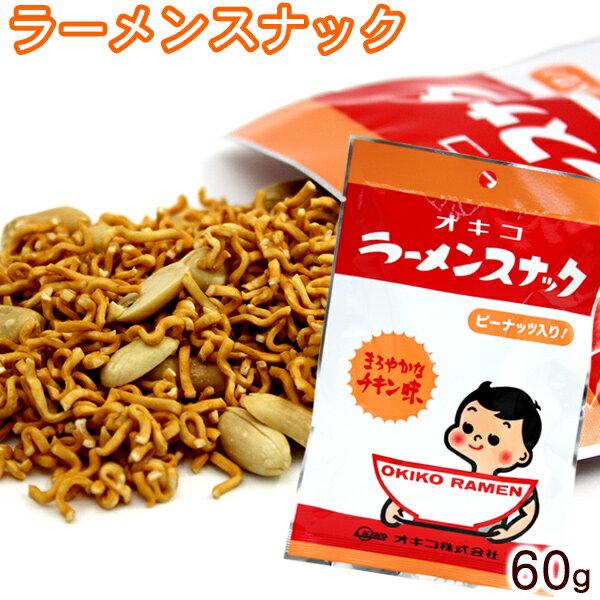 オキコラーメンスナック60g(ピーナッツ入り) <ゆうメール可能>