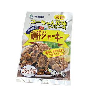 砂肝ジャーキー(コショウ味)45g /沖縄お土産 おつまみ ユーちゃん珍味
