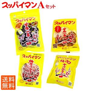 スッパイマンセット A 【メール便送料無料】
