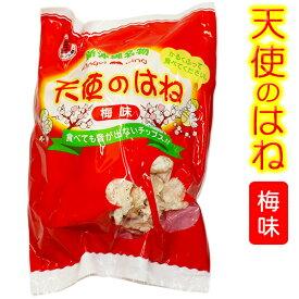 天使のはね(梅味)30g /丸吉塩せんべい 沖縄土産 沖縄 お土産 お菓子