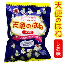 天使のはね(しお味)30g /丸吉塩せんべい 沖縄お土産 沖縄土産 お菓子