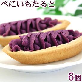べにいもたると 6個入 /紅芋タルト 紅いもタルト 沖縄お土産 沖縄 土産 お菓子