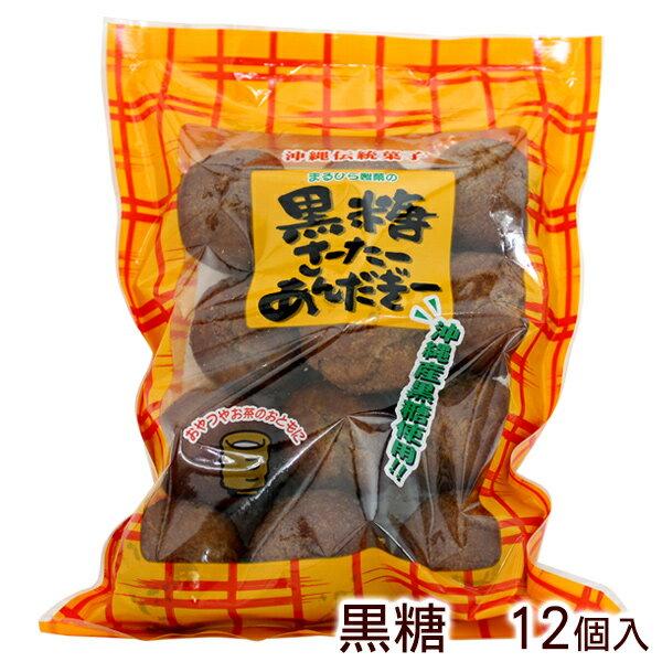 黒糖さーたーあんだぎー 12個入 │まるひら製菓 サーターアンダギー 沖縄土産 沖縄お菓子│