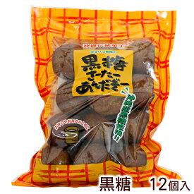 黒糖さーたーあんだぎー 12個入 /まるひら製菓 サーターアンダギー 沖縄お土産 お菓子