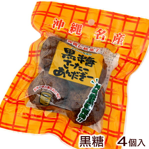黒糖さーたーあんだぎー 4個入 │まるひら製菓 サーターアンダギー 沖縄土産 沖縄お菓子│