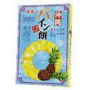 パイン餅 20個入り │沖縄土産 お菓子│