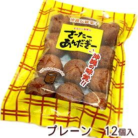 さーたーあんだぎー 12個入 /まるひら製菓 サーターアンダギー 沖縄お土産 お菓子