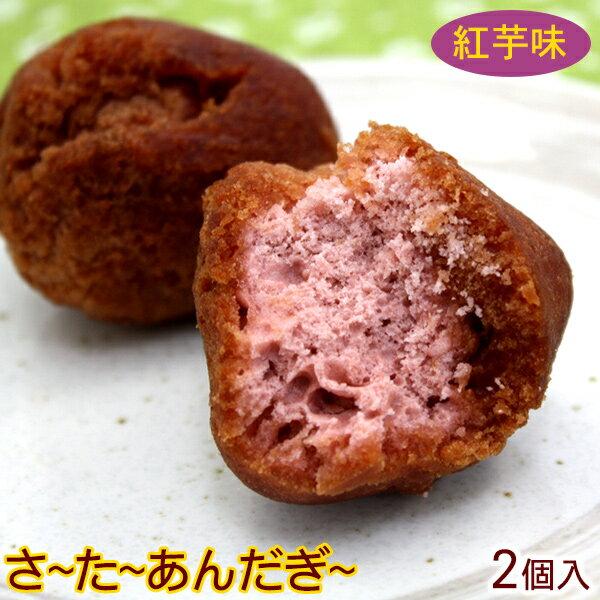 南風堂 さーたーあんだぎー(紅イモ)2個 |沖縄土産 沖縄お菓子 サーターアンダギー|