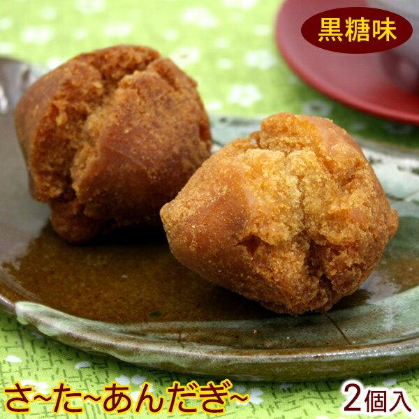 南風堂 さーたーあんだぎー(黒糖)2個 |沖縄土産 沖縄お菓子 サーターアンダギー|