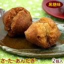 南風堂 さーたーあんだぎー(黒糖)2個 |沖縄お土産 沖縄土産 お菓子 サーターアンダギー|