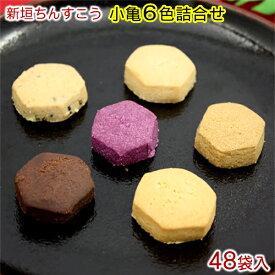 新垣ちんすこう 48袋入(小亀6色詰合せ) /沖縄お土産 お菓子