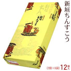 新垣ちんすこう 12個入 /新垣菓子店 沖縄お土産 お菓子
