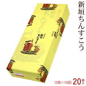 新垣ちんすこう 20個入 /新垣菓子店 沖縄お土産 お菓子