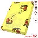 新垣ちんすこう 36個入 /新垣菓子店 沖縄お土産 お菓子