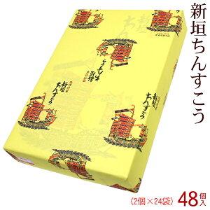 新垣ちんすこう 48個入 /新垣菓子店 沖縄お土産 お菓子