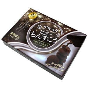 塩ブラックビターちんすこう 21個入 |チョコレート 沖縄 お土産 お菓子|
