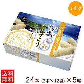 雪塩ちんすこう ミルク風味 24個入×5箱 【送料無料】 /沖縄お土産 沖縄土産 お菓子