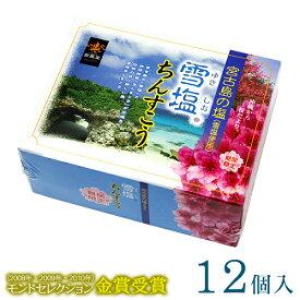 雪塩ちんすこう 12個入 /沖縄お土産 沖縄土産 お菓子