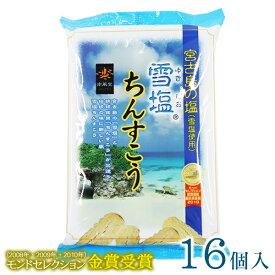 雪塩ちんすこう 16個入 /沖縄お土産 沖縄土産 お菓子