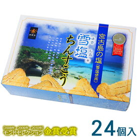 雪塩ちんすこう 24個入 /沖縄お土産 沖縄土産 お菓子