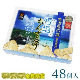雪塩ちんすこう 48個入 /沖縄お土産 沖縄土産 お菓子