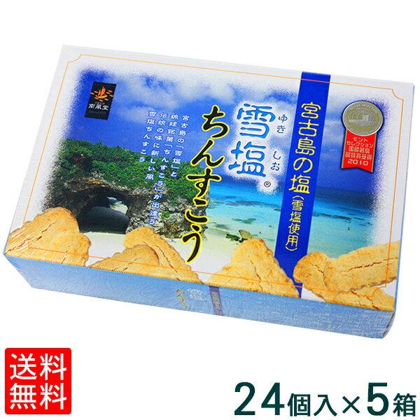 雪塩ちんすこう 24個入×5箱 【送料無料】 │沖縄お土産 お菓子│