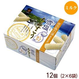 雪塩ちんすこう ミルク風味 12個入 /沖縄お土産 沖縄土産 お菓子