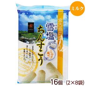雪塩ちんすこう ミルク風味 16個入 /沖縄お土産 沖縄土産 お菓子