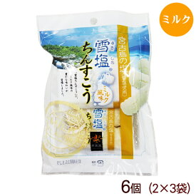 雪塩ちんすこう ミルク風味 6個入 /沖縄お土産 沖縄土産 お菓子