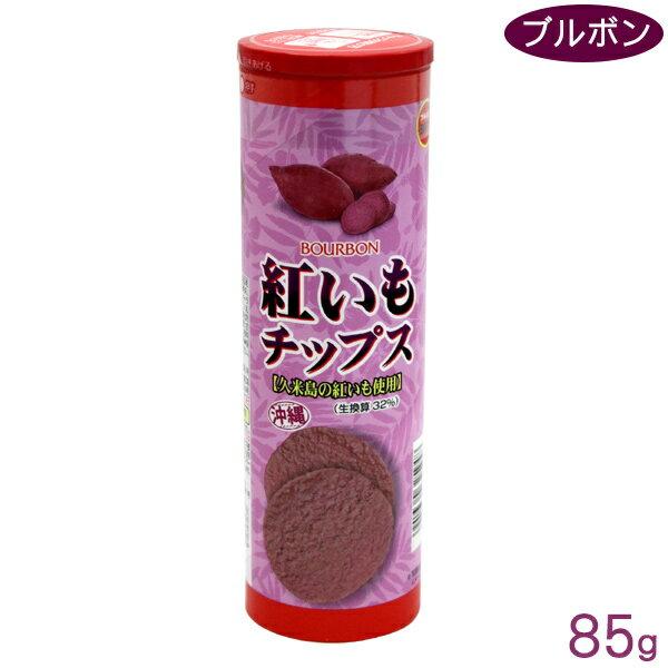 紅いもチップス(久米島の紅いも使用)85g |ブルボン 沖縄土産 沖縄お菓子|