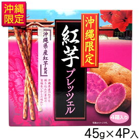 沖縄限定 紅芋プレッツェル 45g×4P  │沖縄土産 お菓子│
