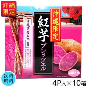 沖縄限定 紅芋プレッツェル 4P×10箱 【送料無料】 /沖縄土産 お菓子