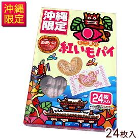 三立製菓 沖縄限定 ミニ源氏紅いもパイ 24枚