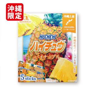 沖縄限定 森永ハイチュウ パイナップル 12粒×5本入  /沖縄お土産 お菓子