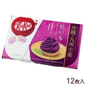 【沖縄・九州限定】キットカット 紅いも ミニ 12枚入 /ネスレ KitKat