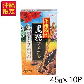沖縄限定 黒糖プレッツェル 45g×10P │沖縄お土産 お菓子│