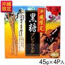 沖縄限定 黒糖プレッツェル 45g×4P /沖縄お土産 お菓子