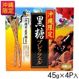沖縄限定 黒糖プレッツェル 45g×4P │沖縄お土産 お菓子│