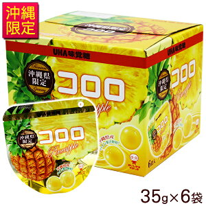 沖縄限定 コロロ パイナップル 35g×6袋 箱入 │UHA味覚糖 沖縄 土産│