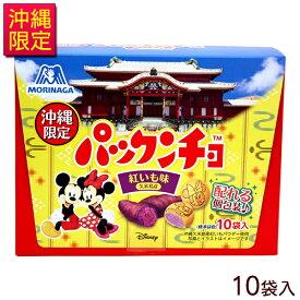 沖縄限定 パックンチョ 紅いも味 10袋入 │沖縄土産 お菓子│