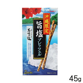 沖縄限定 旨塩プレッツェル 45g  沖縄お土産 お菓子 石垣の塩 