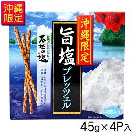 沖縄限定 旨塩プレッツェル 45g×4P  沖縄お土産 お菓子 石垣の塩 
