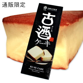 通販限定!古酒ケーキ │沖縄土産 お菓子│