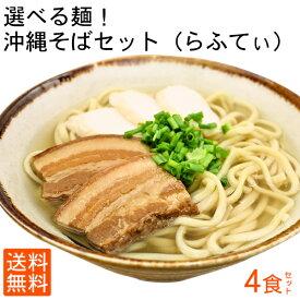 沖縄そば4人前セット(麺・そばだし・やわらからふてぃ)かまぼこオマケ付き【送料無料】 /三枚肉そば