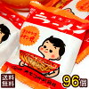 Ancestor Okiko ramen 96 (*2 case with 48) / coupler men Okinawa souvenir Okinawa souvenir here mini-ramen