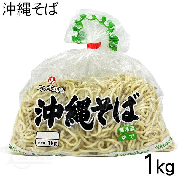 沖縄そば 1kg [冷蔵便] │うるま御膳 オキコ│