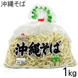 沖縄そば 1kg [冷蔵便]