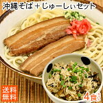 【送料無料】沖縄そば(三枚肉そば)4食じゅーしぃセット