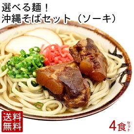 沖縄そば4人前セット(麺・そばだし・やわらかソーキ)(かまぼこオマケ付き)[冷蔵便]【送料無料】 /ソーキそば